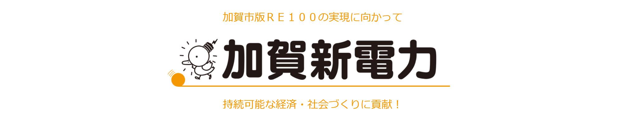 加賀新電力 加賀市版RE100の実現に向かって持続可能な経済・社会づくりに貢献