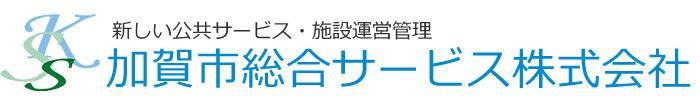 加賀市総合サービス株式会社